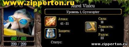 Гайд Aurel Vlaicu - Gyrocopter