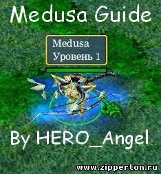 Гайд по герою Medusa | Gorgon | Горгона | Медуза