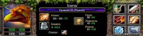 Гайд по Рhoenix - Icarus - Феникс