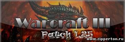 Что такое патч и как пропатчить свой Warcraft 3 ?