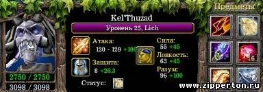 Гайд Лич | Lich | Kel'thuzad | Кель'Тузан