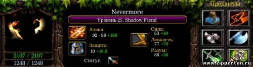 Гайд Nevermore | Невермор | Shadow Fiend | СФ