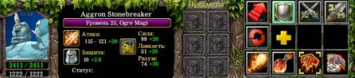 Гайд по Ogre Magi (Огр Маг, Aggron Stonebreake)