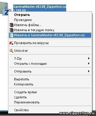 Как установить Мх 1.26а на гарене (Garena Master 83.00 и выше)