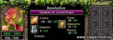 Гайд по Волку, Lycanthrope, Banehallow