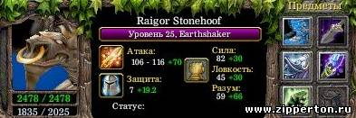 Гайд по Raigor Stonehoof | The Earthshaker | Шейкер