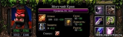 Гайд по Axe Mogul Khan - Акс Могучий Хан