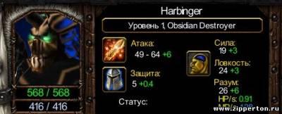 Гайд Obsidian Destroyer - Harbinger