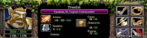 Гайд по Tresdin - Legion Commander