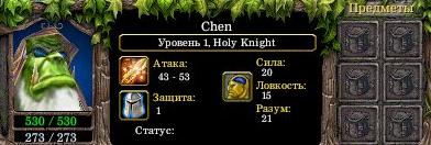 Гайд Чен, Chen, Holy Knight