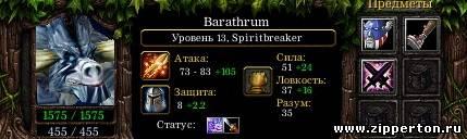 Гайд по Баратруму или что собирать Баре