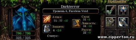 Гайд по Войду (Faceless Void, Darkterror)