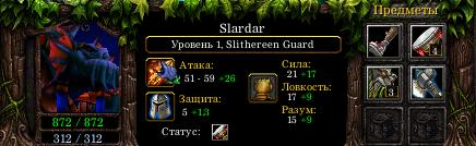 Гайд по сборке для Слардара или Что собирать Слардару для 6.74c