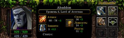Гайд по Абадону или Что собирать Абе