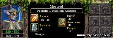 Гайд по Морде (Mortred, Phantom Assassin)