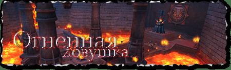 prohozhdenie-danzha-serebryanaya-citadel-3