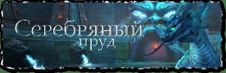 prohozhdenie-danzha-serebryanaya-citadel-5