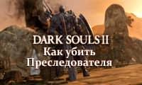 Как убить Преследователя в Dark Souls 2