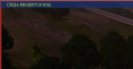 Как вводить коды в The Sims 3