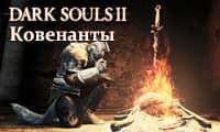 Ковенанты Dark Souls 2