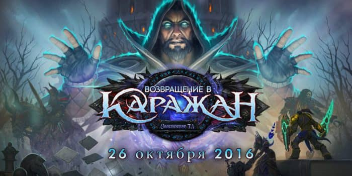 Обзор подземелья «Возвращение в Каражан» 7.1